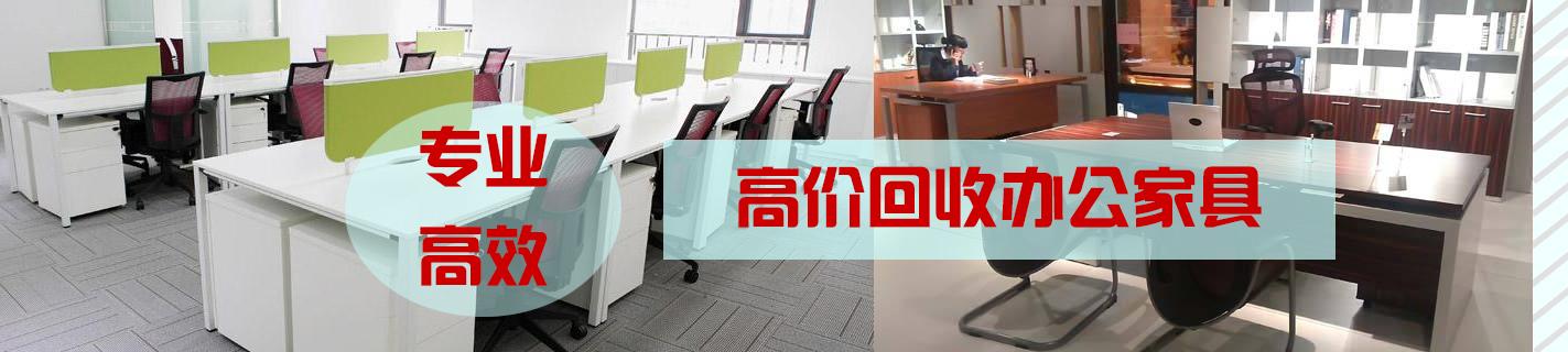 南昌家具回收,办公家具回收,空调回收,电脑回收