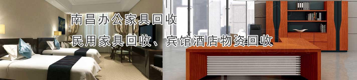 南昌物资回收:空调回收,家具回收,电脑回收,电器回收,饭店宾馆物资回收,学校、银行物资回收